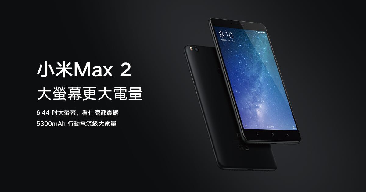 小米Max 2 - 小米香港官網