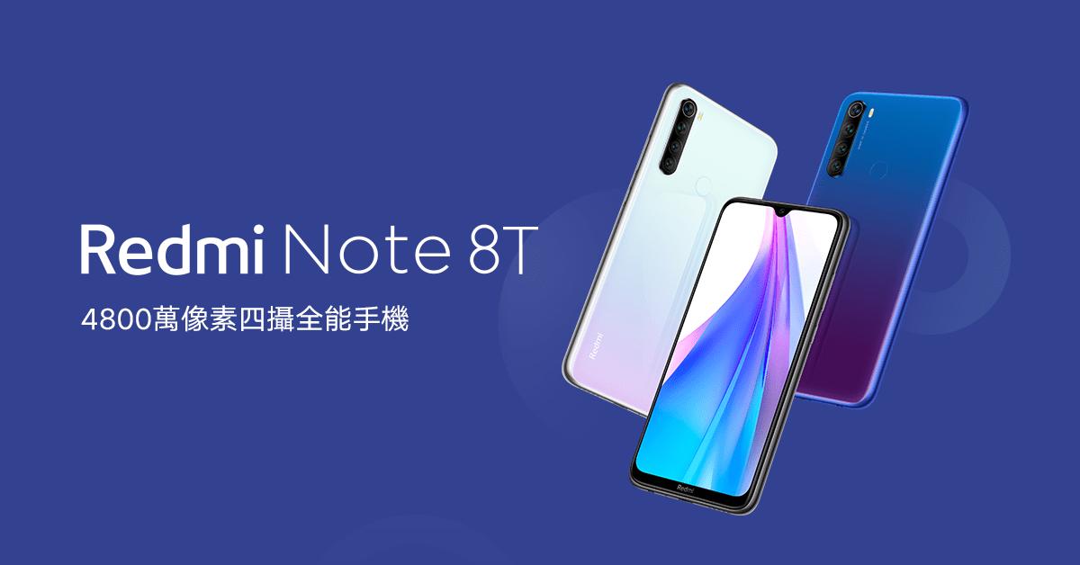 Redmi Note 8T - 小米臺灣官網