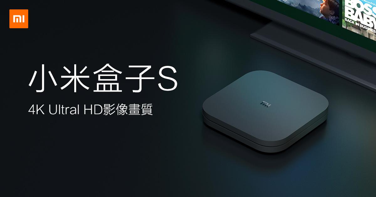小米盒子 S - 小米臺灣官網