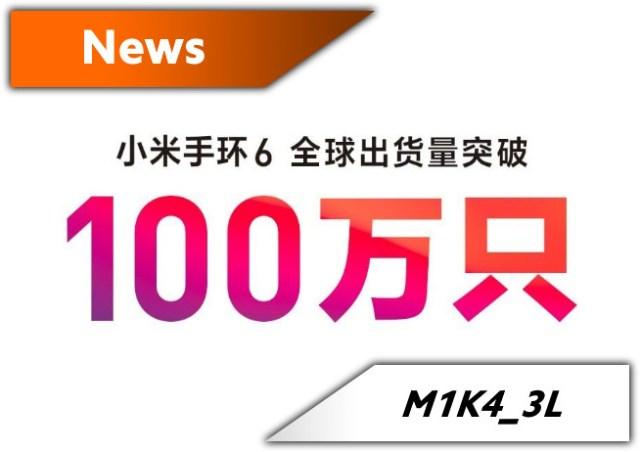 1 Million de Mi Band 6 !