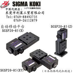 西格瑪光機SIGMA KOKI - 產品網