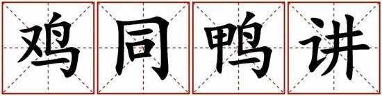 用什么詞形容廣東人 烚熟狗頭#九唔搭八有些粵式詞語廣東人也未必會 - 閱奇網