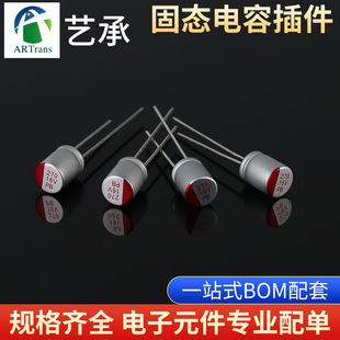 固態電解電容圖片 - 海量高清固態電解電容圖片大全 - 阿里巴巴
