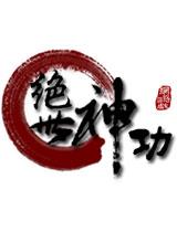 絕世神功_07073絕世神功網頁游戲官網