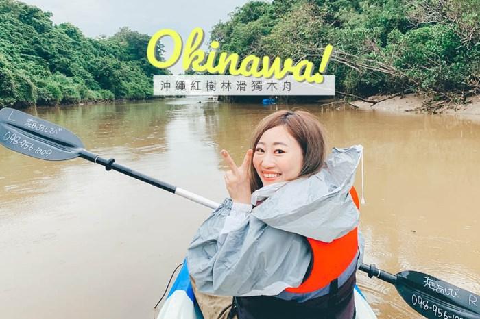 沖繩北部特別活動 紅樹林滑獨木舟看夕陽新奇有趣的體驗