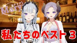 【生肉】【西園寺メアリX蒼月エリ】【ハニスト】【スナックメアリ】エリとメアリのベスト3を決めます