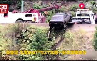 男孩潜水湖底意外发现旧车,里面躺着27年前女尸