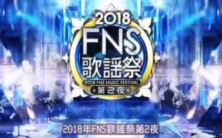 2018年日本歌谣祭!下半部(适合所有人)