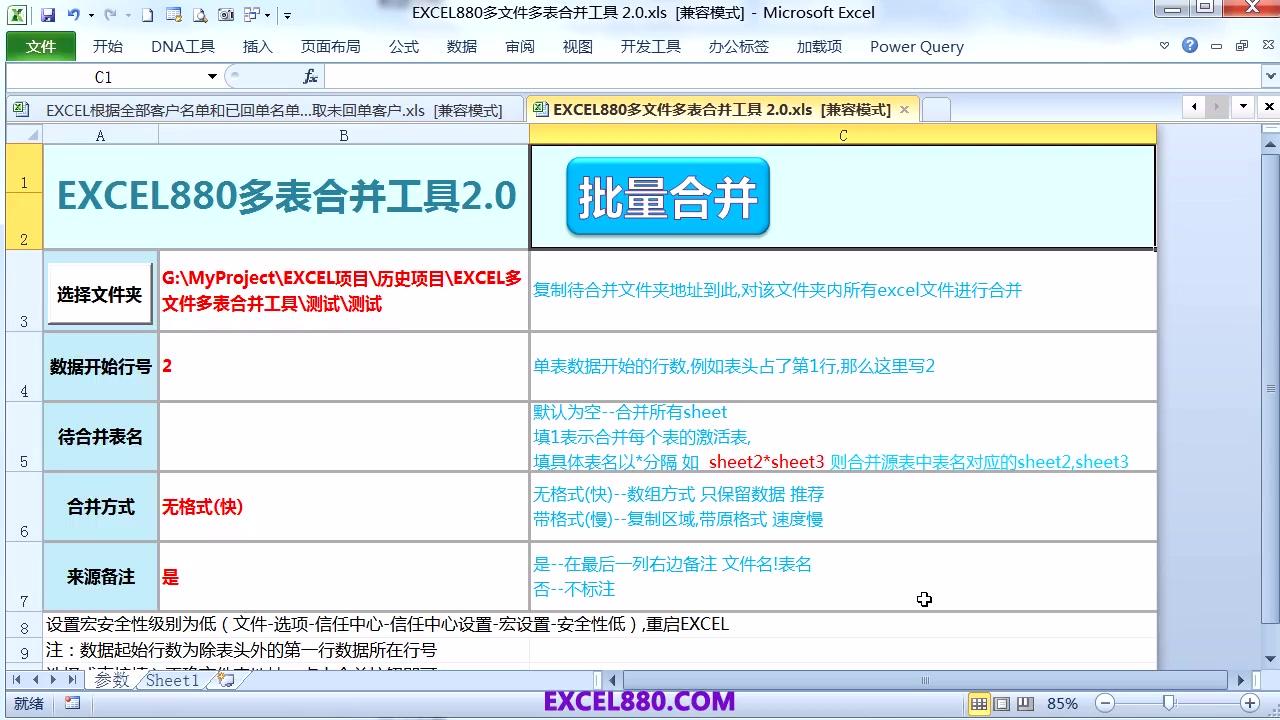 免費的EXCEL多文件多表格合并工具使用講解 vba代碼開源_嗶哩嗶哩 (゜-゜)つロ 干杯~-bilibili