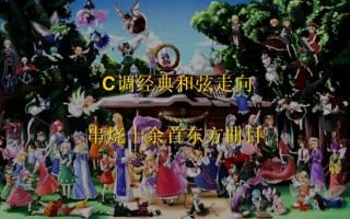 六分钟用C调经典和弦走向串烧十余首东方钢琴曲