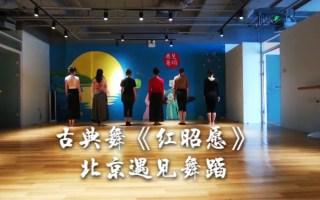 北京遇见舞蹈 古典舞《红昭愿》