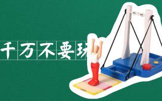 【千万不要玩】体育老师玩单杠号称单杠小王子,玩体操大秀腹肌!