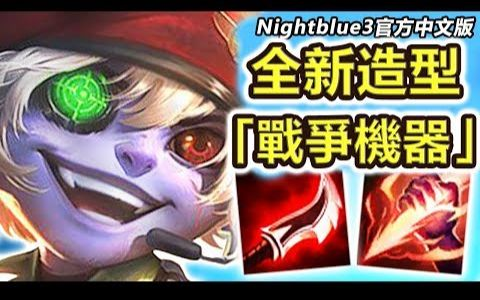 Nightblue3 - 全新皮膚「歐米茄小隊」崔絲塔娜打野聚光燈 成為傳說的暮色黑刃出裝(中文字幕)_嗶哩嗶哩 (゜-゜ ...