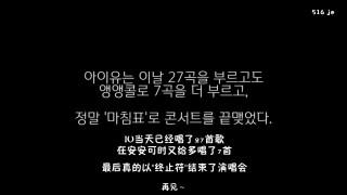 【中字】IU演唱会上和粉丝的奇妙缘分hhh