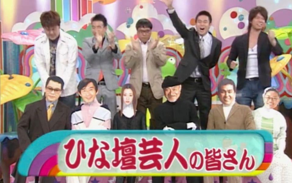 AMETALK! 2006年3月20日 ひな壇蕓人_嗶哩嗶哩 (゜-゜)つロ 干杯~-bilibili