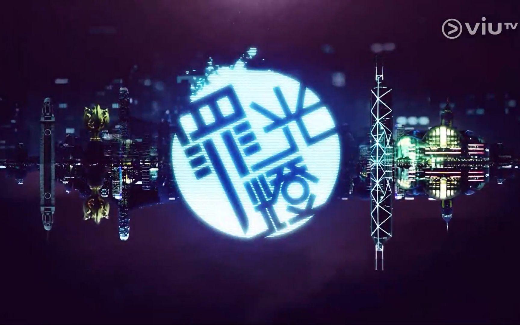 [Viu TV]晚吹-罪光燈(更新至第114集)_嗶哩嗶哩 (゜-゜)つロ 干杯~-bilibili