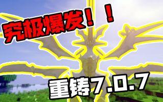 【小新】神奇宝贝最新重铸7.0.7!!究极爆发奈克洛兹玛!!!