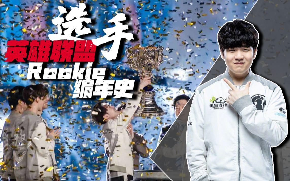 【LOL選手編年史】LPL唯一的世界冠軍中單 Rookie_嗶哩嗶哩 (゜-゜)つロ 干杯~-bilibili