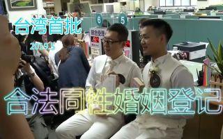 希望我也能有这天——2019五月·亚洲首批合法同性婚姻登记