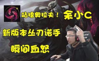 【余小C】新版丛刃诺手,瞬间血怒,站撸奥拉夫不带怂的!