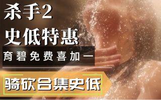 【steam每日资讯】育碧免费喜加一,杀手2史低特惠,骑马与砍杀合集骨折促销!