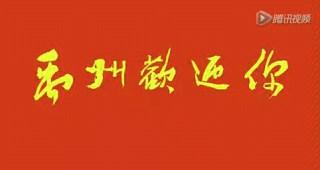 禹州欢迎你