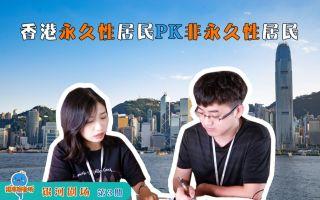 科普:香港永居和非居到底有什么区别?