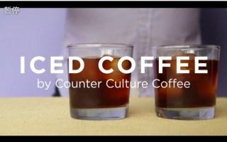 反文化咖啡——冰手冲咖啡制法 #Baggie翻译#