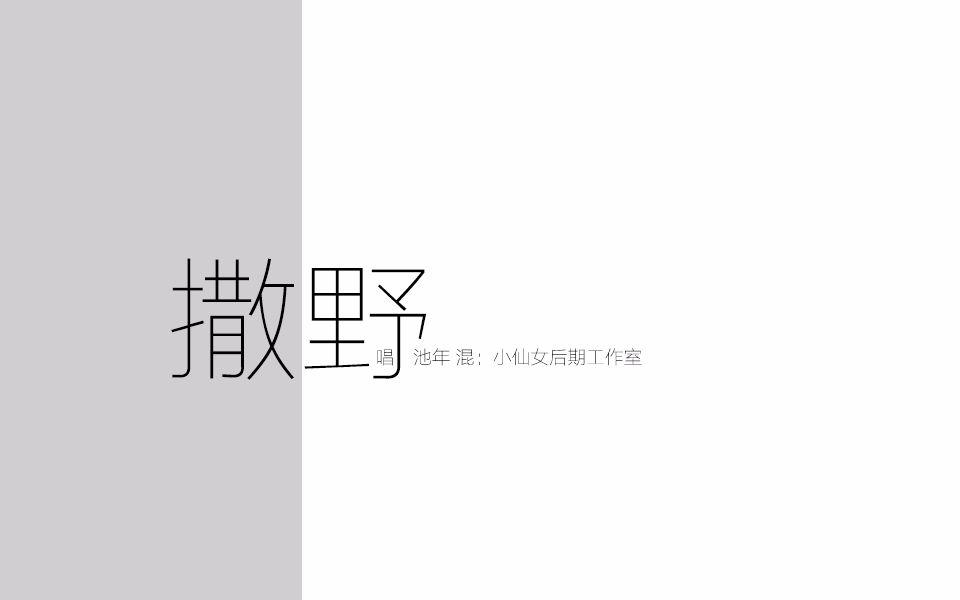 【池年】撒野 _嗶哩嗶哩 (゜-゜)つロ 干杯~-bilibili
