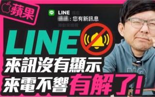 [Line技巧教学]苹果iPhone LINE来电没声音、铃声不响了、讯息通知也没有怎么办? l 是ios13的Bug?还是LINE的问题?