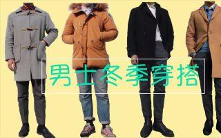 4款适合亚洲人男士穿搭,男士冬季这样搭配,轻松提高你的回头率