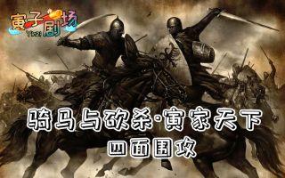 【寅子剧场】第208期:骑马与砍杀-寅家天下(P6)四面围攻