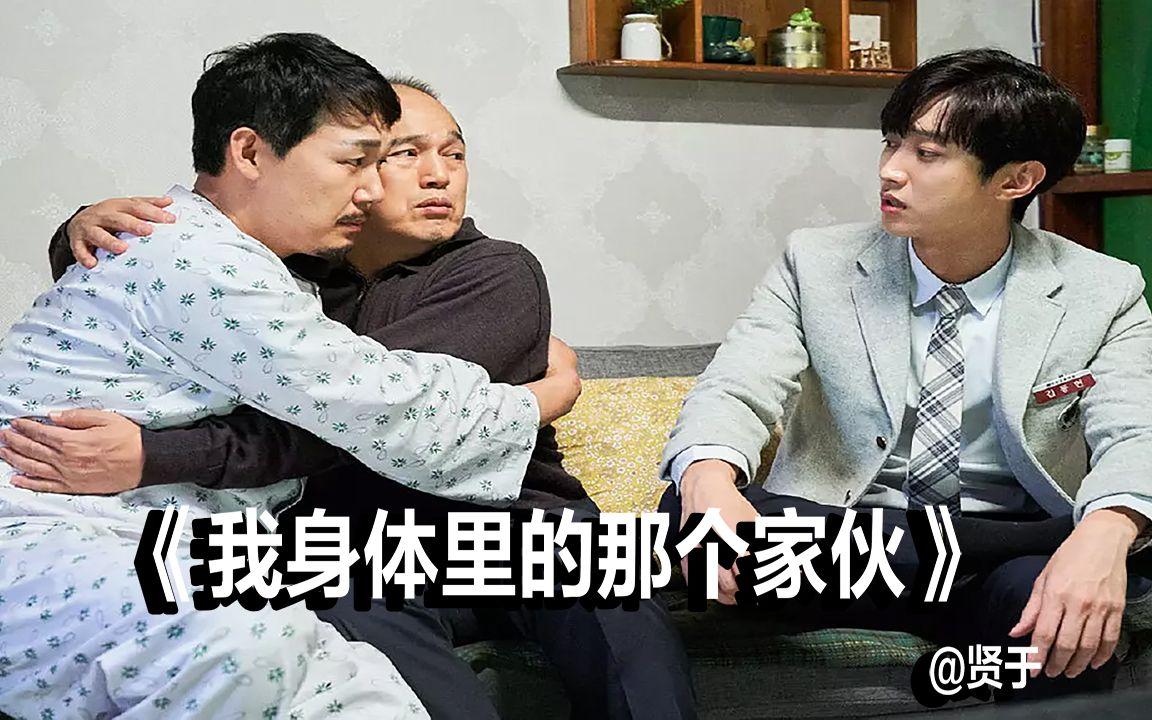 黑道大佬與高中小胖子靈魂互換,韓國奇幻喜劇電影《我身體里的那個家伙》_嗶哩嗶哩 (゜-゜)つロ 干杯~-bilibili