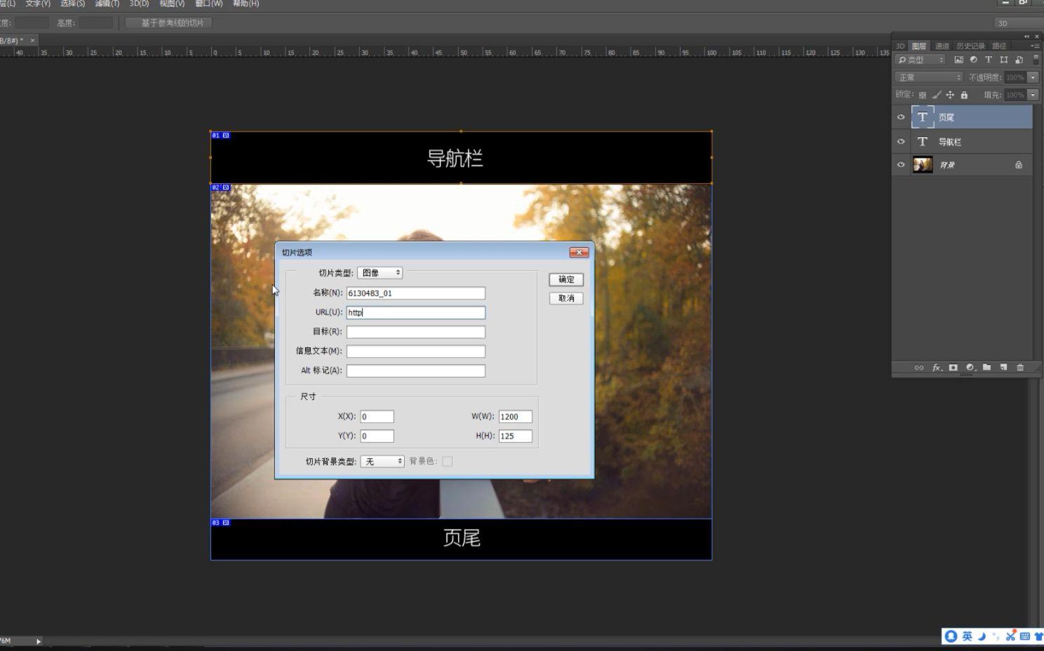 PS教程 photoshop教你如何使用切片工具_嗶哩嗶哩 (゜-゜)つロ 干杯~-bilibili