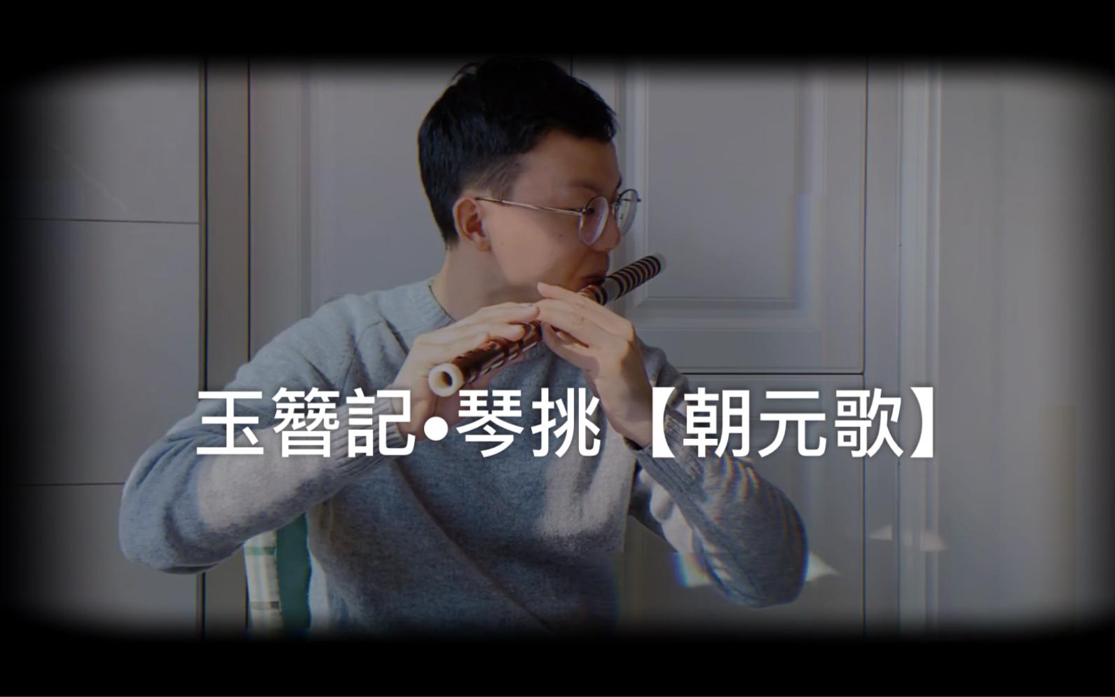 【笛子•昆笛】玉簪記•琴挑【朝元歌】_嗶哩嗶哩 (゜-゜)つロ 干杯~-bilibili