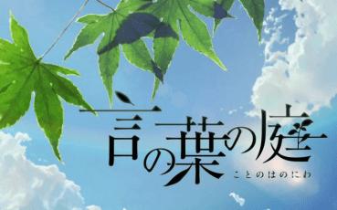 【官方英配/1080P】言葉之庭 Kotonoha no Niwa_嗶哩嗶哩 (゜-゜)つロ 干杯~-bilibili