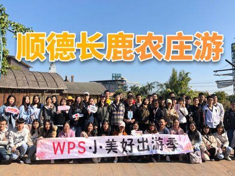 顺德长鹿农庄游 - WPS 出游季