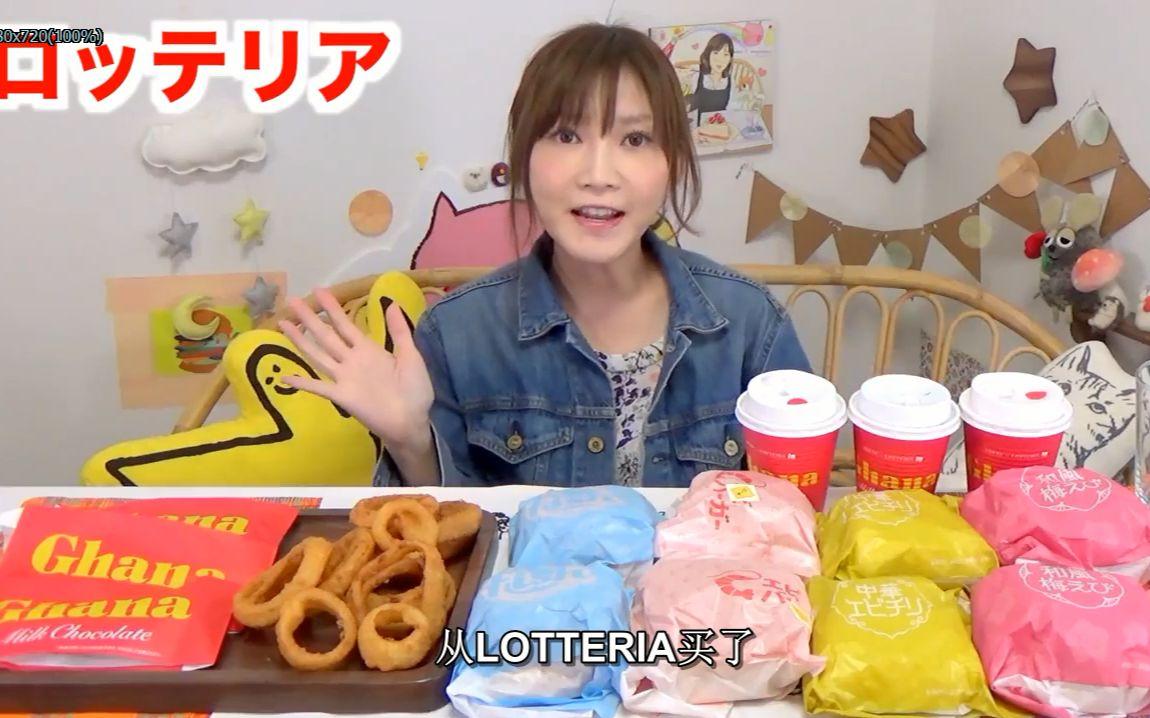 [木下佑香]品嘗LOTTERIA的新品漢堡+其他美味小食(中文字幕)_嗶哩嗶哩 (゜-゜)つロ 干杯~-bilibili
