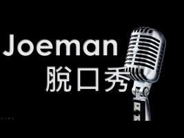 《Joeman脫口秀》名偵探柯南