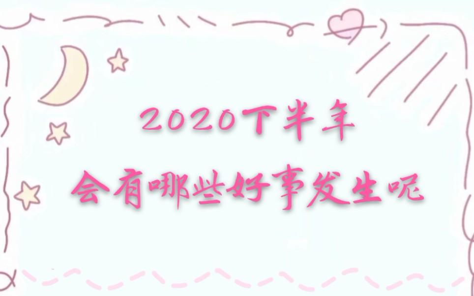 [梨梨塔羅占卜]2020下半年會收到哪些好運呢|事業/學業/愛情/財運/心靈 總有一款適合你!_嗶哩嗶哩 (゜-゜)つロ ...