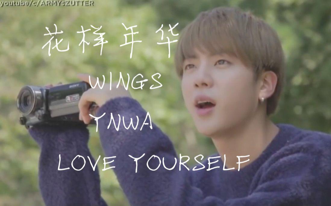 【BTS】防彈少年團故事全集-花絮版(花樣年華 WINGS YNWA Love Yourself)_嗶哩嗶哩 (゜-゜)つロ 干杯~-bilibili