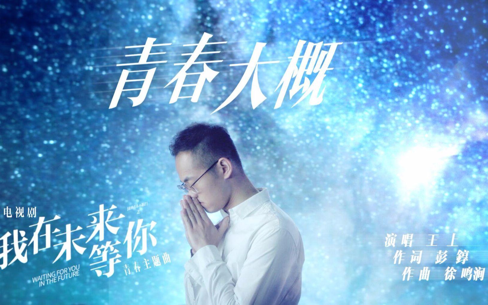 【未來歌單】電視劇《我在未來等你》MV《青春大概》_嗶哩嗶哩 (゜-゜)つロ 干杯~-bilibili