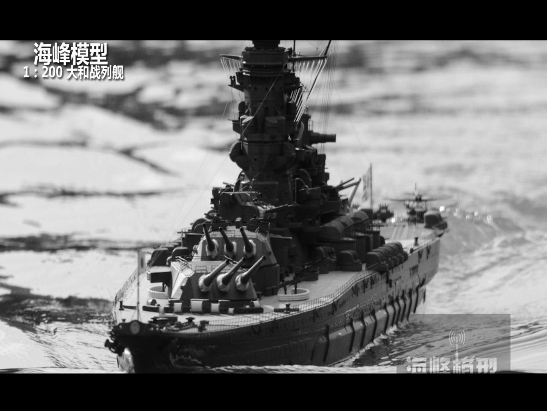 1:200比例 日本大和號戰列艦(1945年) 海峰模型出品_嗶哩嗶哩 (゜-゜)つロ 干杯~-bilibili
