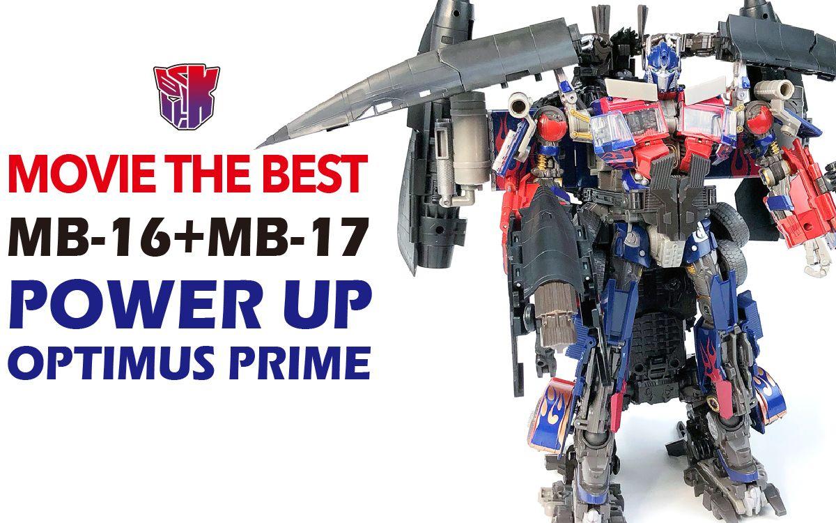 KL變形金剛玩具分享292 電影10週年 MB-16 天火+MB-17 柯博文合體 Movie the Best POWER UP OPTIMUS PRIME_嗶哩嗶哩 (゜-゜)つ ...