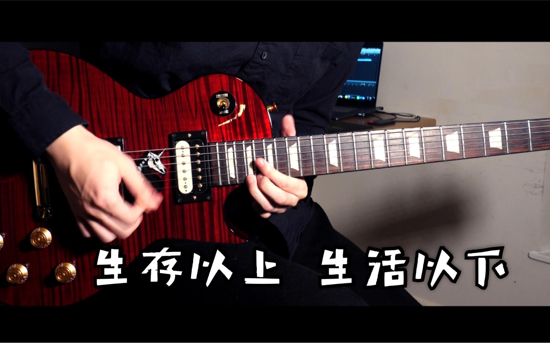 【五月天】生存以上 生活以下 電吉他 sevenly cover_嗶哩嗶哩 (゜-゜)つロ 干杯~-bilibili