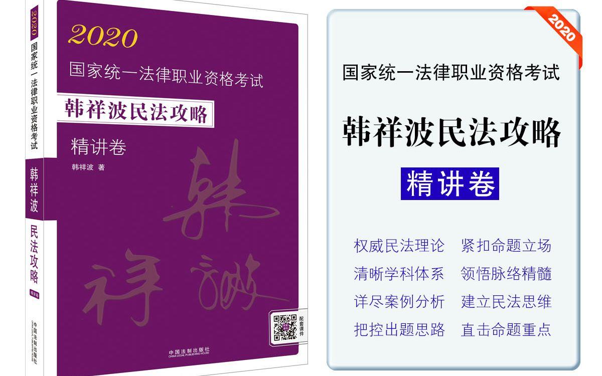 2020法律職業資格考試韓祥波《民法攻略·精講卷》_嗶哩嗶哩 (゜-゜)つロ 干杯~-bilibili