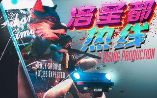 【动作/犯罪】CG电影《洛圣都热线》 by RisingJake
