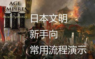 【帝国时代3新手向教程】日本文明常用流程解说