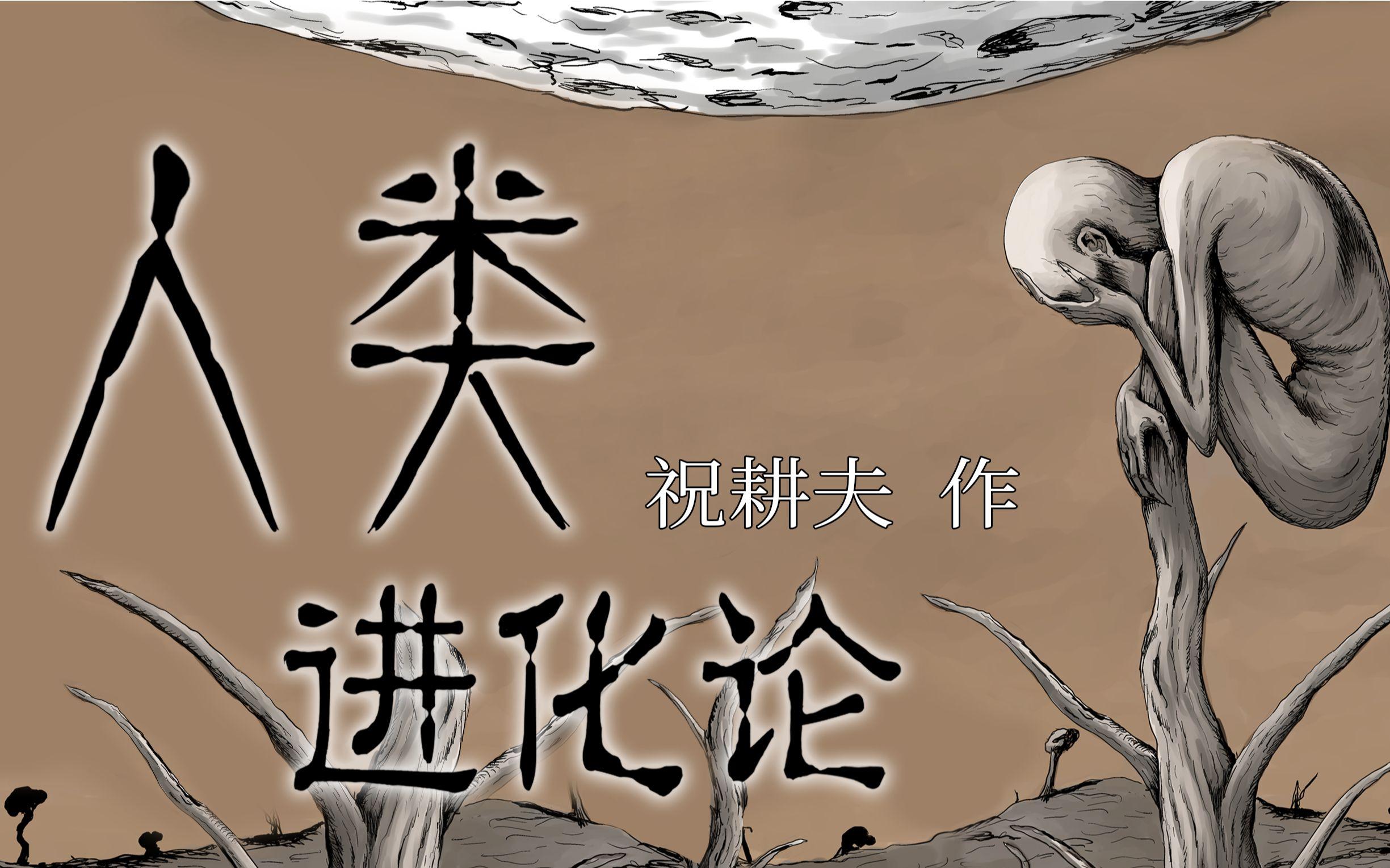 【漫畫】《人類進化論》PV(原名《惡魔的書架》)_嗶哩嗶哩 (゜-゜)つロ 干杯~-bilibili