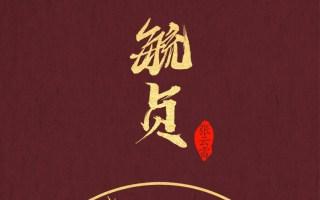 张云雷毓贞